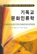 기독교 문화 인류학