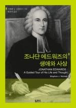 조나단 에드워즈의 생애와 사상(Jonathan Edwards: A Guided Tour of His Life and Thought)