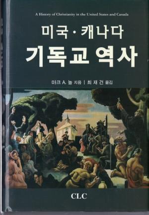 미국 · 캐나다 기독교 역사
