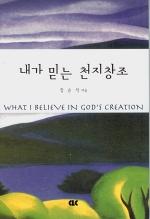 내가 믿는 천지창조
