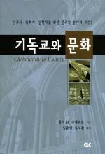 기독교와 문화