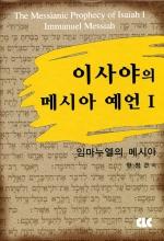 이사야의 메시아 예언1