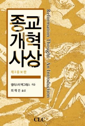 종교개혁사상(3판)