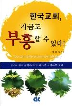 한국교회, 지금도 부흥할 수 있다