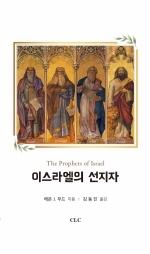 이스라엘의 선지자 (고대 근동 시리즈 24)