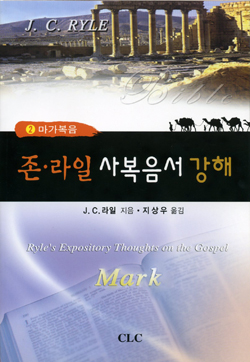 존라일 사복음서 강해2 (마가복음)