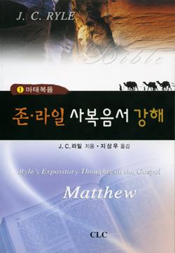 존라일 사복음서 강해1 (마태복음)