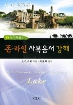 존라일 사복음서 강해3 (누가복음1)