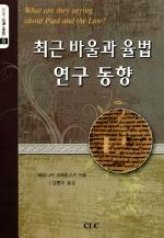 최근 바울과 율법 연구 동향 (21세기 신학 시리즈 9)