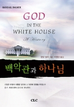 백악관과 하나님