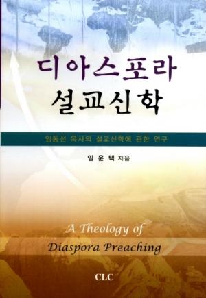 디아스포라 설교신학