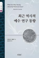 최근 역사적 예수 연구 동향(21세기 신학 시리즈 10)