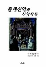 중세 신학과 신학자들