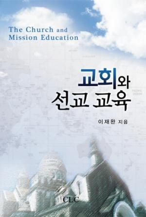 교회와 선교 교육
