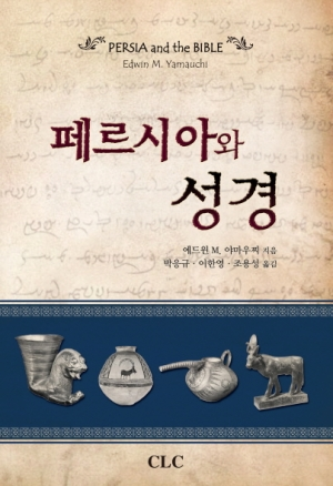 페르시아와 성경(고대 근동 시리즈)