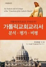 가톨릭 교회 교리서 분석, 평가, 비평 (개정증보판)