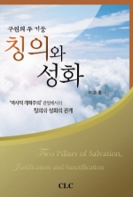 구원의 두 기둥 칭의와 성화 (신학박사 논문시리즈 18)