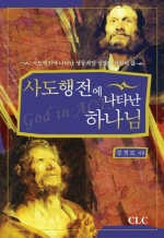 사도행전에 나타난 하나님
