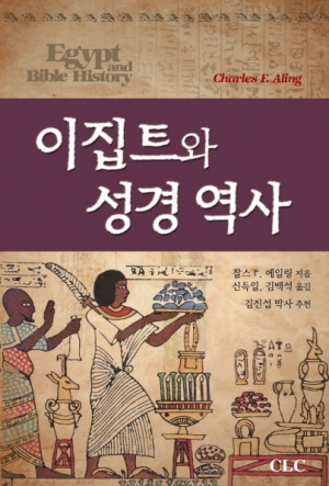 이집트와 성경 역사(고대 근동 시리즈)