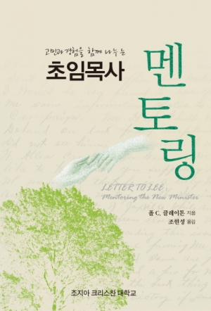 (조지아). 초임목사 멘토링(Letter to Lee: mentoring the New Minister)