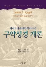 구약성경 개론 (하버드대 유대인 학자가 쓴)