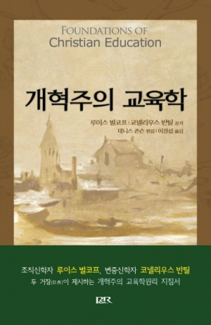 개혁주의 교육학 (개혁주의시리즈12)