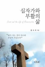 십자가와 부활의 삶