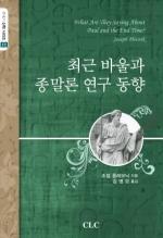최근 바울과 종말론 연구 동향 (21세기 신학 시리즈 11)