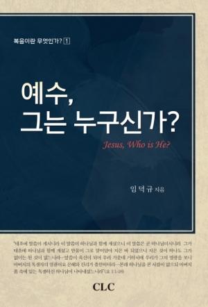 예수, 그는 누구신가(복음이란 무엇인가? 1)