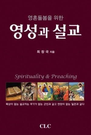 영성과 설교