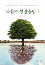 복음과 성령충만(Ⅰ)