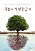 복음과 성령충만(Ⅱ)
