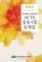 (ACTS). ACTS 성경시험 문제집(구약편)