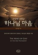 구약에 나타난 하나님 마음