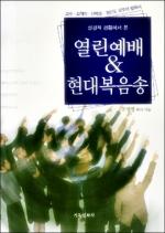 열린예배&현대복음송(성경적 관점에서 본)
