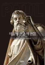 바울에 관한 새관점(Justification and the New Perspectives on Paul)