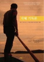 지혜 기독론 (성경신학으로의 여행 시리즈 2)