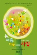 봄, 여름, 가을 그리고 사랑(천국의 사계절)