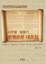 사무엘·열왕기 평행본문 대조집