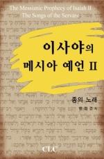 이사야의 메시아 예언2