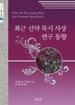 최근 신약 묵시 사상 연구 동향 (21세기 신학 시리즈12)