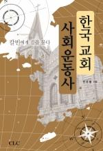 한국교회 사회운동사(칼빈에게 길을 묻다)