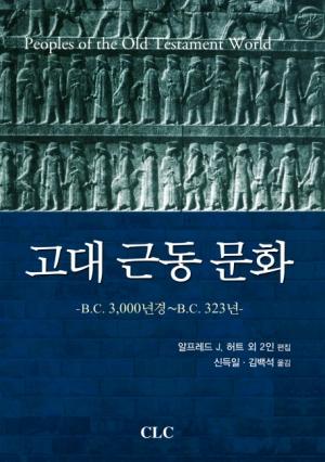 고대 근동 문화(고대 근동 시리즈 8)