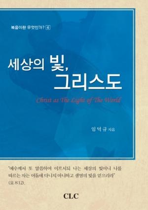세상의 빛 그리스도(복음이란 무엇인가? 4)
