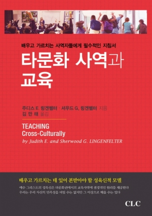 타문화 사역과 교육