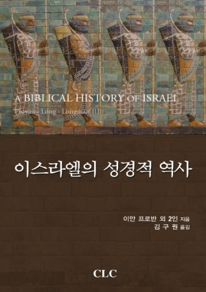 이스라엘의 성경적 역사(고대 근동 시리즈)