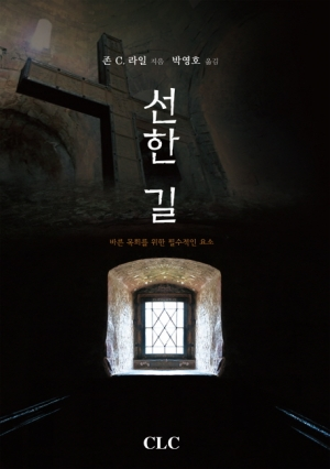 선한 길(The Upper Room)