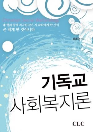 기독교 사회 복지론(개정판)