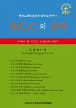 WCC의 정체(개정판)