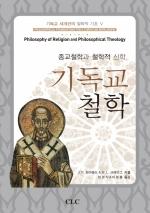 기독교 철학(종교철학과 철학적 신학)